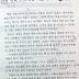 Lv4 U02 King Tangun founded Joseon nation.| V-도록 허락하다, V-아/어 달라고 부탁하다, A/V -(으)나, N만에 grammar