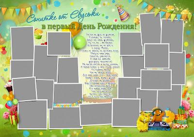 плакат-стенгазета на день рождения