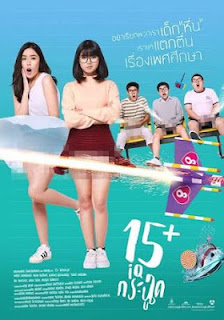 Download 15 IQ-Krachoot 15 ไอคิวกระฉูด (2017)
