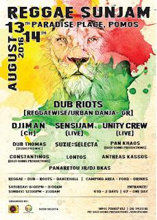Reggae Sunjam Cyprus / Dubophonic / Dub Riots, Djiman, Dub Thomas, Haji Mike, Med Dred, Sensijam, Unity Crew