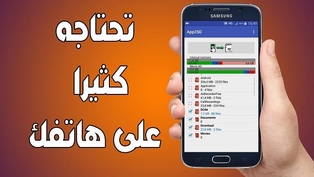 تطبيق تحتاجه كثيرا على هاتفك # نقل التطبيقات و الملفات إلى SD CARD دون روت |  ROOT
