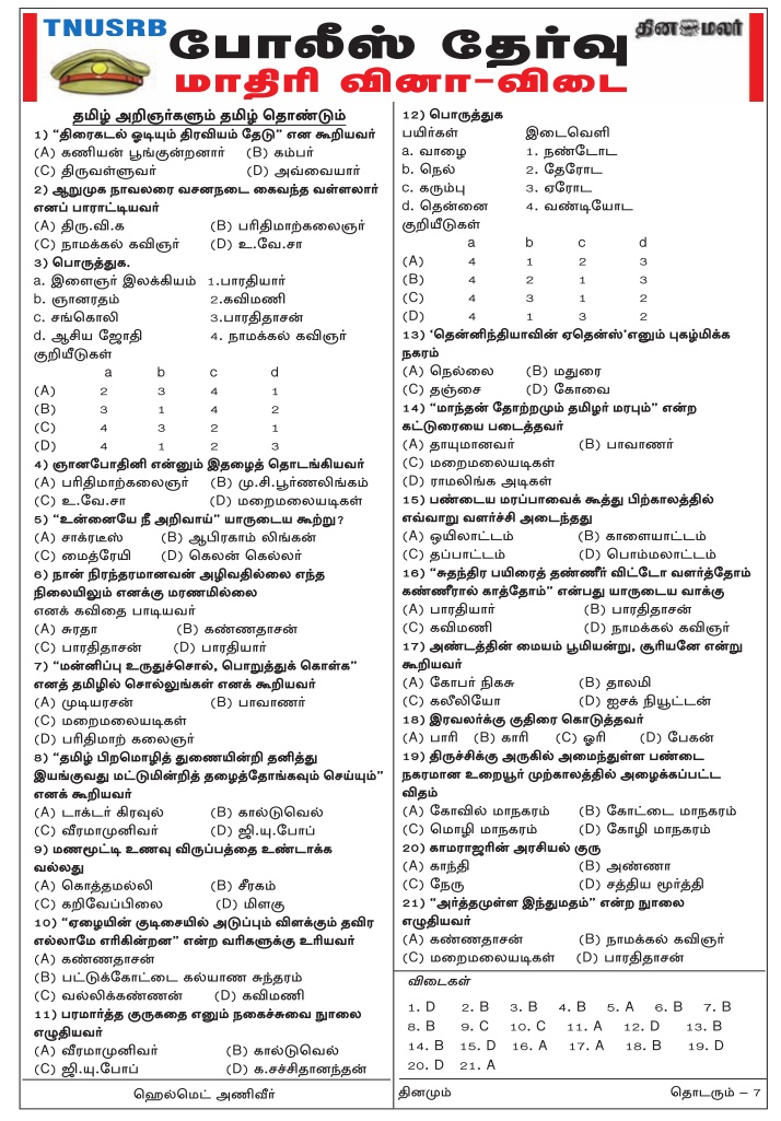 TN Police Exam History Tamil Model Papers (Dinamalar Jan 7, 2018) Download PDF