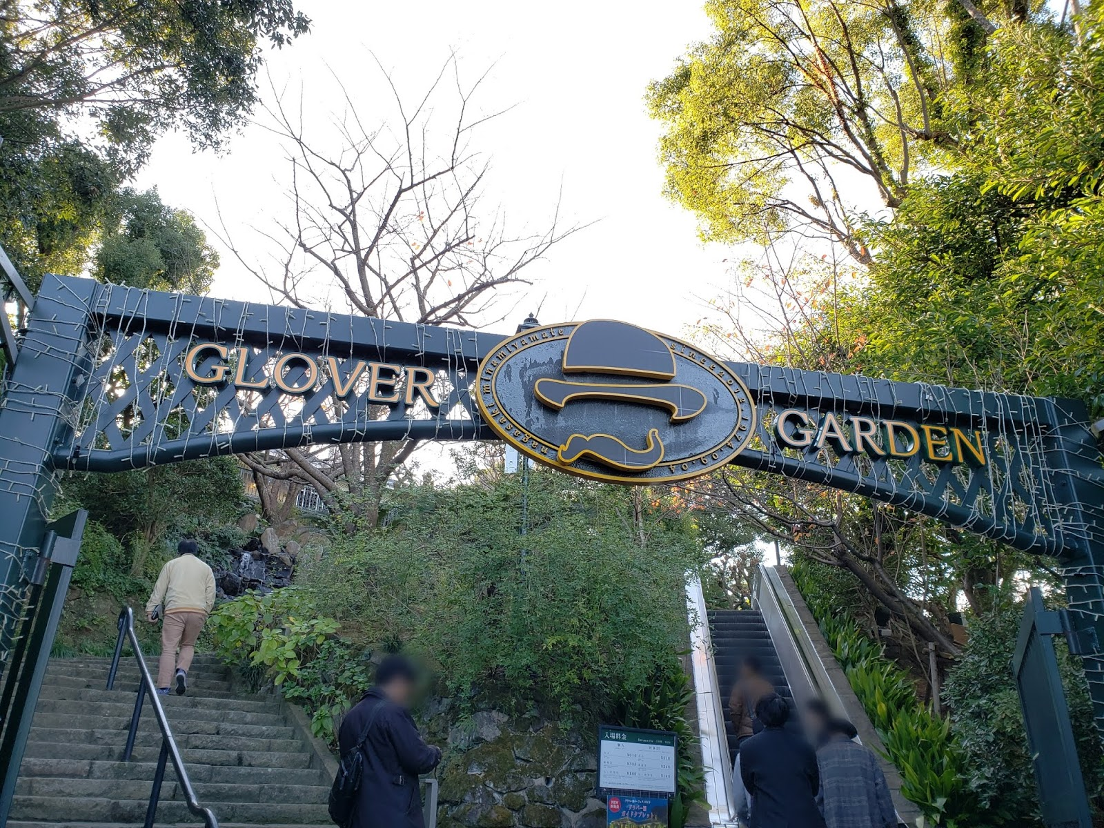 グラバー園入り口