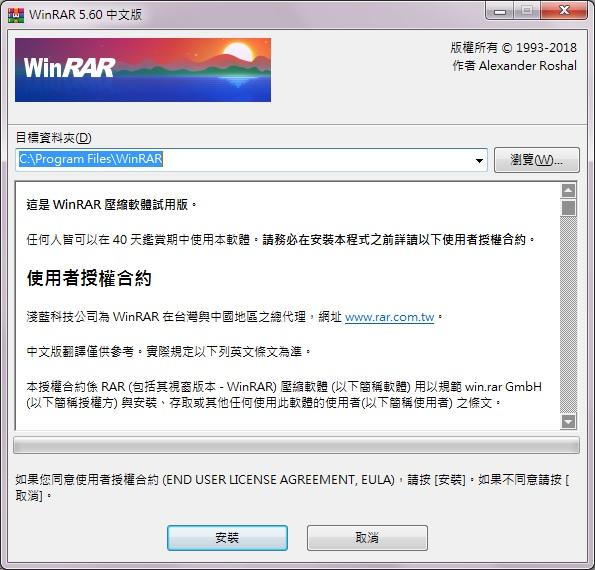 知名壓縮/解壓縮軟體 WinRAR 推出 5.60 正式版