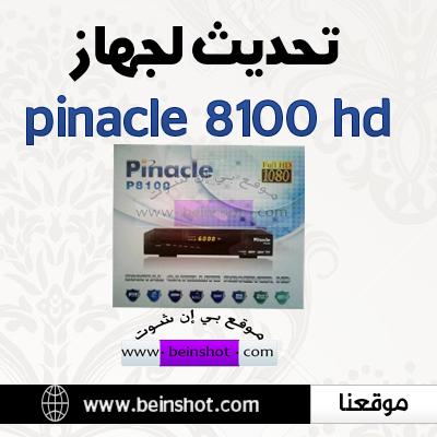 تحديث  لجهاز pinacle 8100 hd