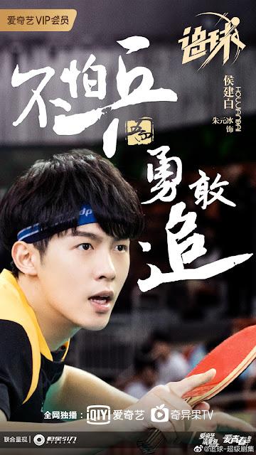 Chasing Ball ping pong drama
