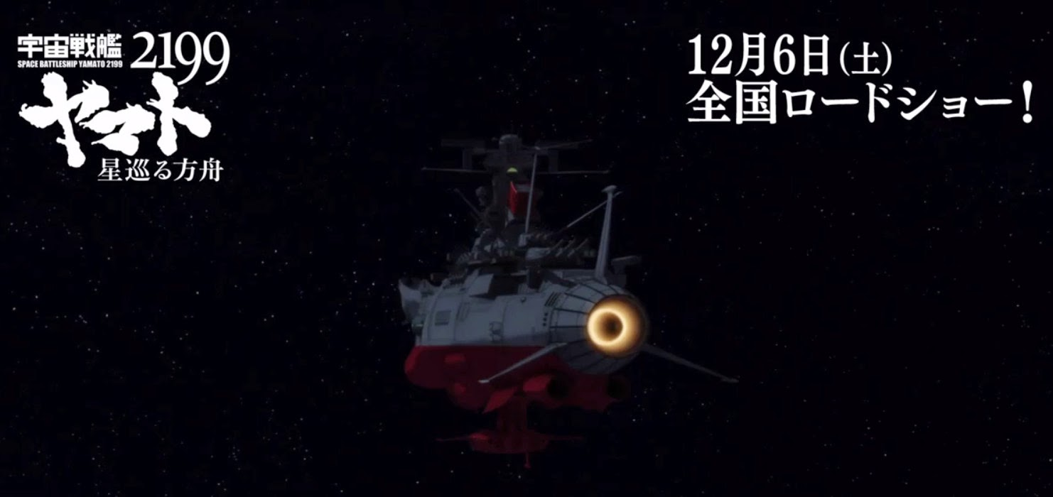 Ecco la Yamato!