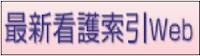 https://jk04.jamas.or.jp/kango-sakuin/