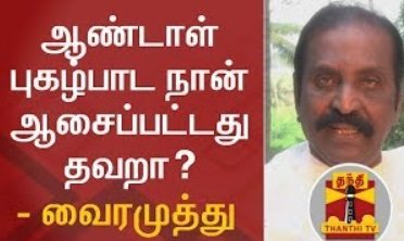 Vairamuthu releases Video on Andal Controversy