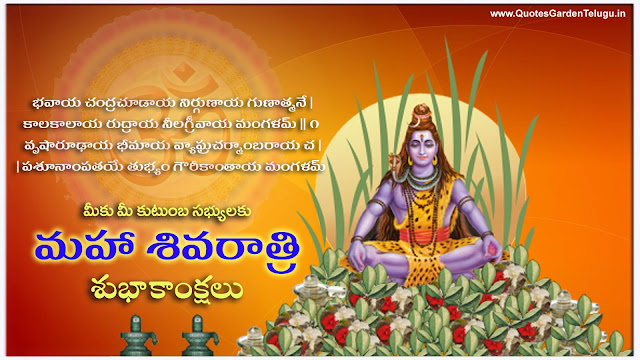 New Sivaratri Telugu Quotations and Greetings Wallpapers, Telugu Lord Shiva Wallpapers with Lord Shiva Prayer Lines, Telugu Shiva Ratri Best and Beautiful Wallpapers Pics, Maha Sivaratri Subhakankshalu Telugu Wishes and Wallpapers, Telugu New Greetings and Messages for Sivaratri. Here is a Indian Hindu God Festival shivaratri Quotations and Wishes in Telugu Language. Nice Shivaratri Telugu Quotations and Messages with Shiva Images. Best Telugu Shivaratri Quotes. Telugu Maghashivaratri Pictures Quotes for Whatsapp and Facebook.