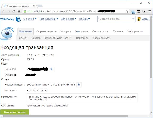 1000 OnlineMoney - выплата на WebMoney от 27.11.2015 года