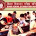 Bihar Intermediate Model Paper 2019 Bihar Board 12th Model Paper Download बिहार इंटरमीडिएट मॉडल पेपर 2019 बिहार बोर्ड 12 वीं मॉडल पेपर