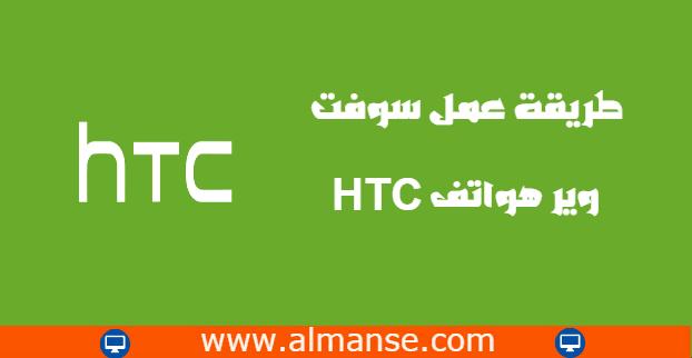 htc Software