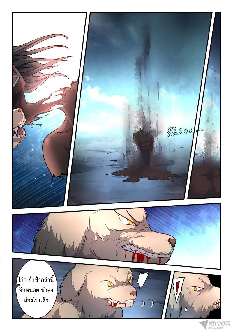 อ่านการ์ตูน Spirit Blade Mountain 161 ภาพที่ 8