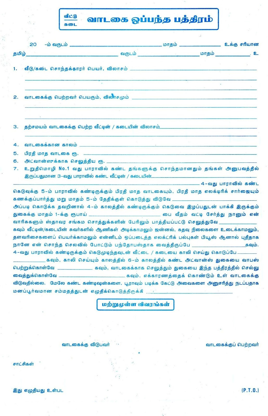 RENTAL AGREEMENT FORM IN TAMIL FORMAT  Format Of Rental Agreement