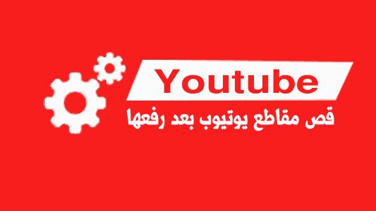 طريقة تعديل و قص مقطع فيديو من اليوتيوب
