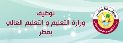 إعلان وظائف إدارية وتخصصية شاغرة في مدارس دولة قطر