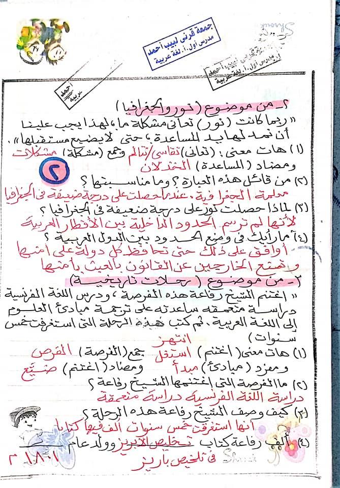 مراجعة اللغة العربية للصف الأول الاعدادي ترم ثاني أ/ جمعة قرني لبيب 3