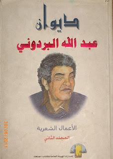 ديوان عبدالله البردوني pdf