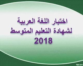 اختبار مادة اللغة العربية لشهادة %D8%A7%D8%AE%D8%AA%D