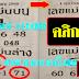 มาแล้ว...เลขเด็ดงวดนี้ 2-3ตัว หวยซอง เลขแม่นบน งวดวันที่ 1/10/60