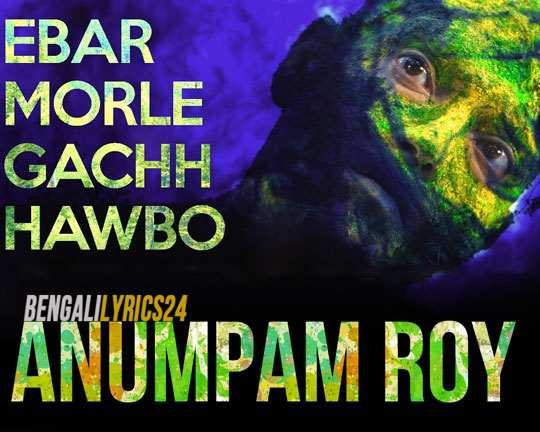 Ebar Morle Gachh Hawbo, MP3 Song, Anupam Roy