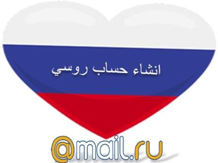 mail.ru,انشاء حساب روسي,انشاء ايميل روسي,عمل حساب روسي,عمل ايميل روسي,ايميل روسي جاهز