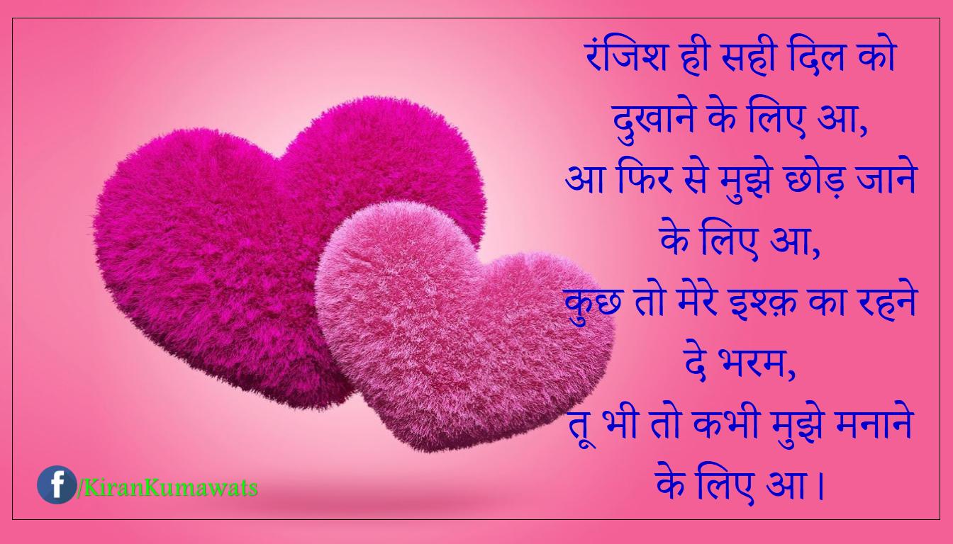 WhatsApp Status Hindi Status Love Status Attitude Status