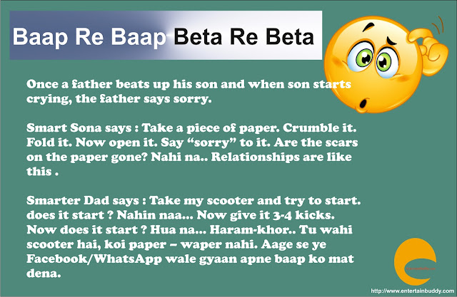 Baap Re Baap Beta Re Beta -Joke