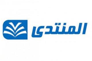 تردد قناة ليبيا المنتدى