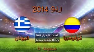 كولمبيا اليونان كأس العالم 2014