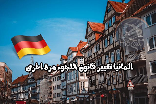 اجراءات المانية لتغيير قواعد اللجوء من جديد 2019