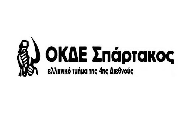 Declaration of OKDE – Spartakos on the Macedonian issue