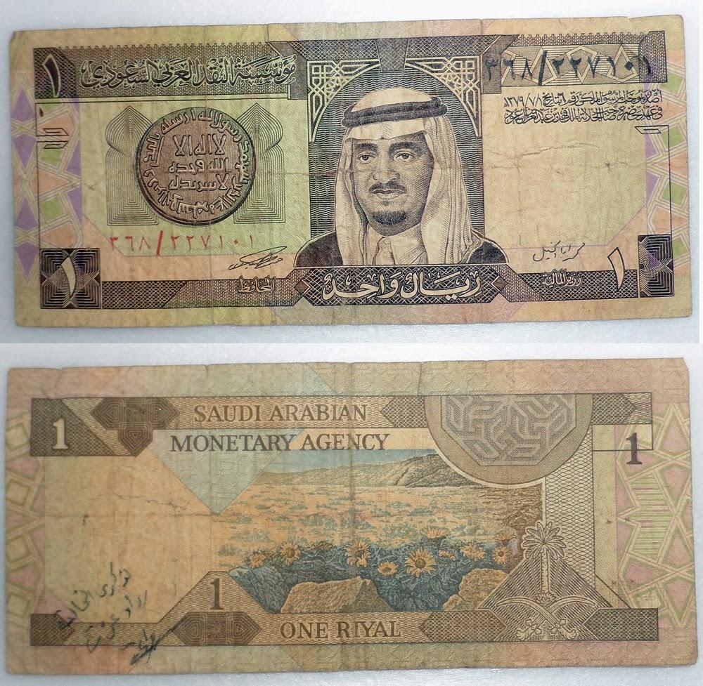ريال واحد سعودي - تاريخ الاصدار 1404 هجري / 1984 ميلادي