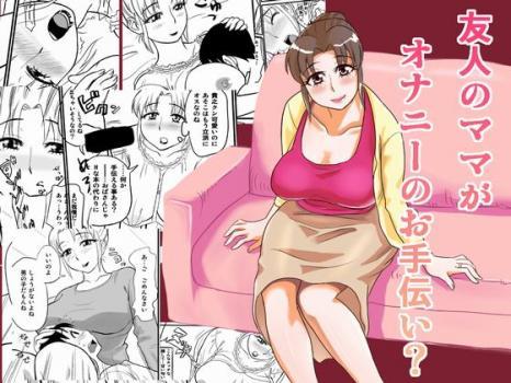 [H-Manga] [120205] [おちこち亭] 友人のママがオナニーのお手伝い?, [カエルの御宿] 強辱~獣達の狂宴~そして女達の散華… 後編 (2M)