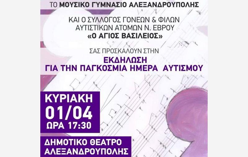 Αλεξανδρούπολη: Μουσική εκδήλωση για την Παγκόσμια Ημέρα Αυτισμού