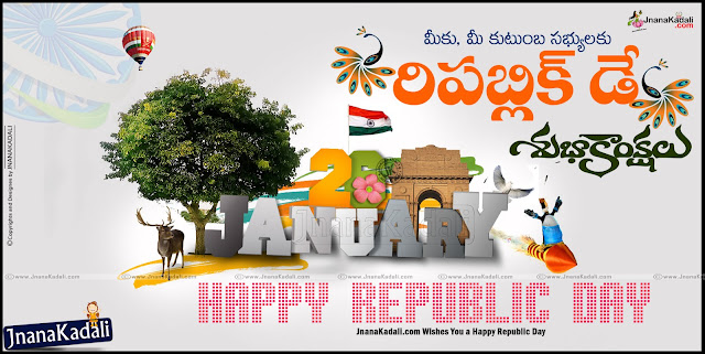 Nice awesome Republic Day Greetings in telugu, Best republic day greetings in telugu, new telugu republic day greetings, happy republicday greetings in telugu, Telugu Language Happy Republic Day Best Thoughts in Telugu Language, Top Telugu January 26th Republic Day Thoughts and Quotes Pics, Ganatantra Dinotsavam Quotes,Indian Flag Telugu Republic Day Best Thoughts and Wallpapers Images, Indian Independence Day Wishes in Telugu Wallpapers Online Republic Day Wishes, Republic Day Greetings,RepublidDayImages,Republic Day wallpapers kavithalu in  Telugu