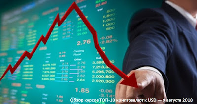 Обзор курсов ТОП-10 криптовалют к USD — 9 августа 2018