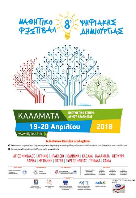 8ο Πανελλήνιο Μαθητικό Φεστιβάλ Ψηφιακής Δημιουργίας στην  Καλαμάτα (βίντεο)