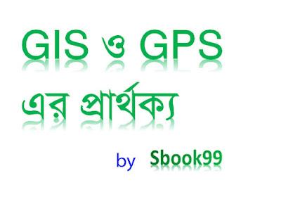 GIS ও GPS এর প্রার্থক্য