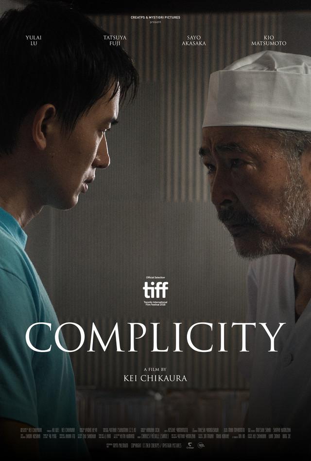 Complicity - Kei Chikaura