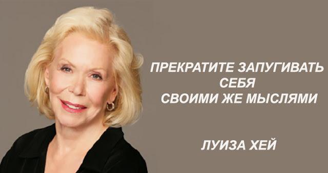 Картинки по запросу Луиза Хей: Прекратите Запугивать Себя Своими Же Мыслями!