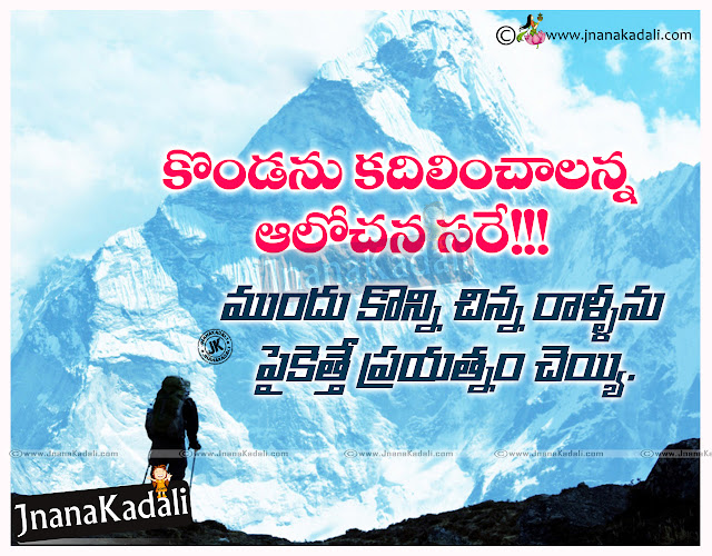 Here is a Telugu New franklin roosevelt Quotes and Messages in Telugu Font Online, Top Telugu franklin roosevelt Wallpapers, Telugu Hard work Attitude Quotes online, Telugu Good Afternoon Sayings with Good Pictures online, Top Famous Telugu Good Afternoon Greetings Pics.