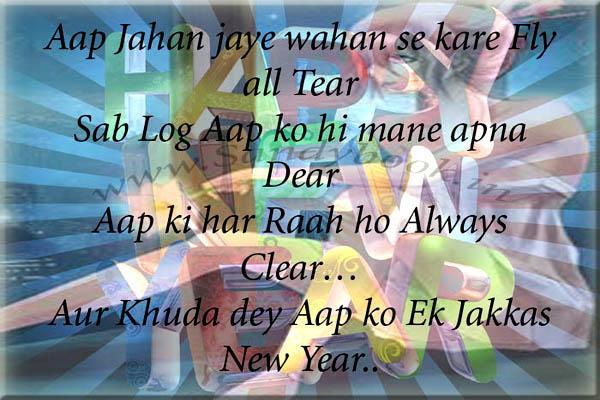 hindi-new-year-sms-2017
