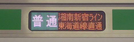 湘南新宿ライン 東海道線直通 普通 E233系