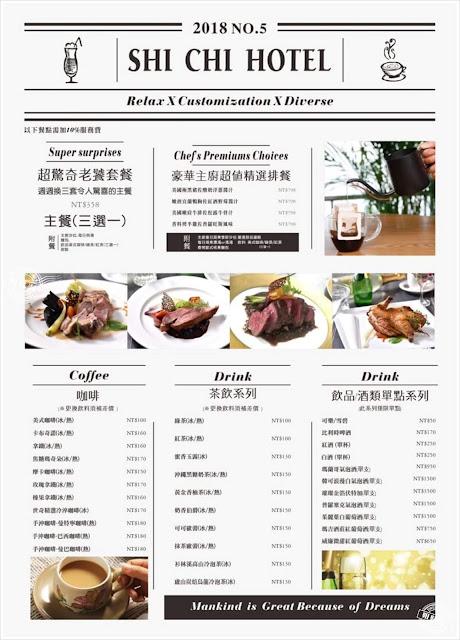 世奇商旅菜單