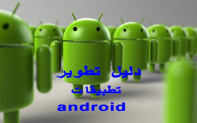 تطوير تطبيقات Android للمبتدئين