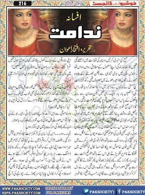 Nidamat novel by Ifftikhar Awan pdf