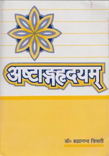 ashtanga hridayam book in download hindi pdf