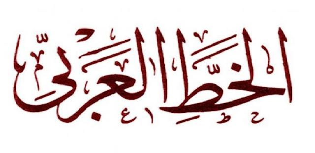 بحث حول الخط العربي